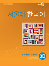 [SNU] 서울대 한국어 3B Student Book with CD-Rom (Paperback)