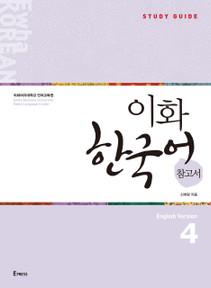 [이화 한국어] Ewha Korean 4 Study Guide