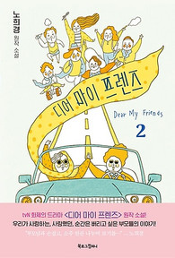 [Drama Novel] Dear my friends Vol 2 (디어 마이 프렌즈 2)