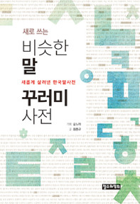 Newly written Korean Synonym Dictionary (새로 쓰는 비슷한말 꾸러미 사전)