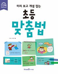 [맞춤법/Grammar] Korean Spelling Learning book for elementary school students