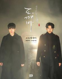 [Drama Photo Essay] 도깨비(Goblin) 드라마 포토 에세이