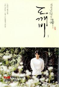 [Drama Novel] 도깨비 1 (Goblin)