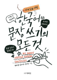 한국어 문장 쓰기의 모든 것 (All About Writing Korean Sentences)