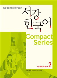 [서강 한국어] Sogang Korean 2 Compact Series Workbook (Book+MP3 CD)