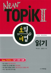 New TOPIK Ⅱ Reading Skills
