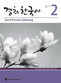 경희 한국어 듣기 2 (Kyung Hee Korean Listening 2)
