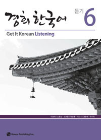 경희 한국어 듣기 6 (Kyung Hee Korean Listening 6)