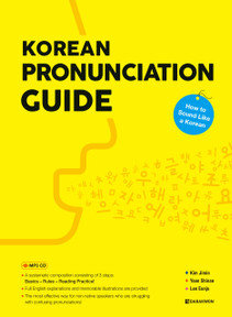 Korean Pronunciation Guide - How to Sound Like a Korean