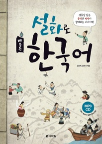Learning Korean Through Folk Tales
