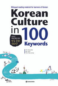 Korean Culture in 100 Keywords (English Version)