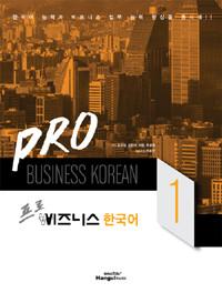Pro 비즈니스 한국어 1 (Pro Business Korean 1)