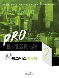 Pro 비즈니스 한국어 2 (Pro Business Korean 2)