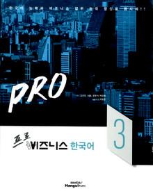비즈니스 한국어 3 (Pro Business Korean 3)