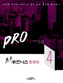 비즈니스 한국어 4 (Pro Business Korean 4)