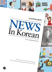 News In Korean 뉴스로 한국어 공부하기