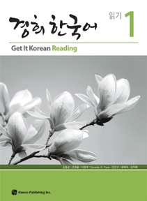 경희 한국어 읽기 1 (Kyung Hee Korean Reading 1)