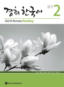 경희 한국어 읽기 2 (Kyung Hee Korean Reading 2)