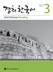 경희 한국어 읽기 3 (Kyung Hee Korean Reading 3)