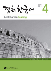경희 한국어 읽기 4 (Kyung Hee Korean Reading 4)