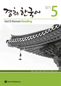 경희 한국어 읽기 5 (Kyung Hee Korean Reading 5)