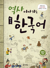 Learning Korean through Korean History