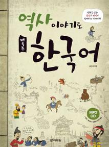 Learning Korean through Korean History