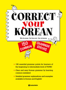 Correct Your Korean – 150 Common Grammar Errors
