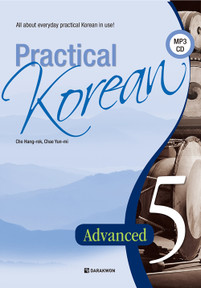 Practical Korean 5 (English Ver.)