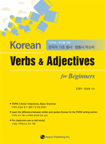Korean Verbs & Adjectives for Beginners for TOPIK 1 Preperation