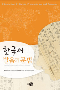 한국어 발음과 문법 (Introduction to Korean Pronunciation and Grammar)