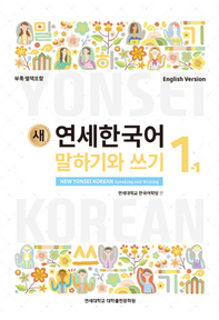 [새 연세한국어] New Yonsei Korean Speaking and Writing 1-1