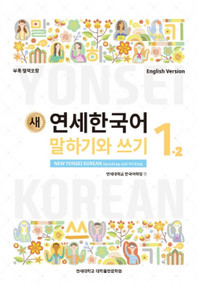[새 연세한국어] New Yonsei Korean Speaking and Writing 1-2