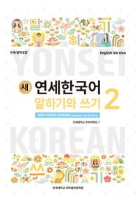 [새 연세한국어] New Yonsei Korean Speaking and Writing 2