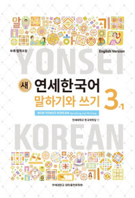 [새 연세한국어] New Yonsei Korean Speaking and Writing 3-1