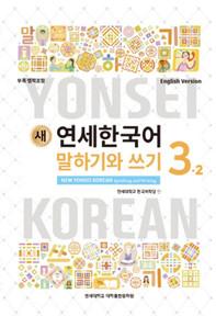 [새 연세한국어] New Yonsei Korean Speaking and Writing 3-2