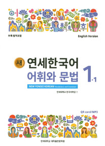 [새 연세한국어] New Yonsei Korean Vocabulary and Grammar 1-1