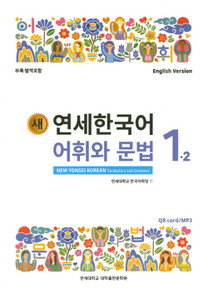 [새 연세한국어] New Yonsei Korean Vocabulary and Grammar 1-2