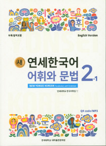 [새 연세한국어] New Yonsei Korean Vocabulary and Grammar 2-1