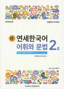 [새 연세한국어] New Yonsei Korean Vocabulary and Grammar 2-2