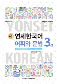 [새 연세한국어] New Yonsei Korean Vocabulary and Grammar 3-2