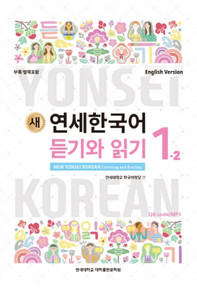 [새 연세한국어] New Yonsei Korean Listening and Reading 1-2 English Version