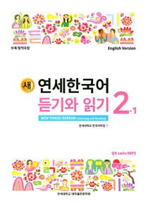 [새 연세한국어] New Yonsei Korean Listening and Reading 2-1 (English Version)