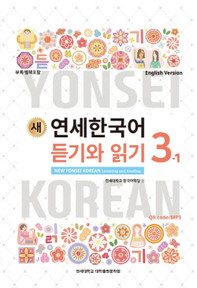 [새 연세한국어] New Yonsei Korean Listening and Reading 3-1