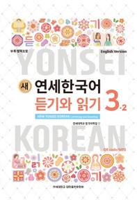 [새 연세한국어] New Yonsei Korean Listening and Reading 3-2