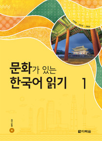 문화가 있는 한국어 읽기 1 (Reading Korean with Culture 1)