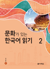문화가 있는 한국어 읽기 2 (Reading Korean with Culture 2)