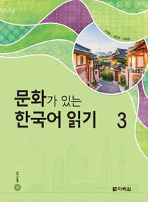문화가 있는 한국어 읽기 3 (Reading Korean with Culture 3)
