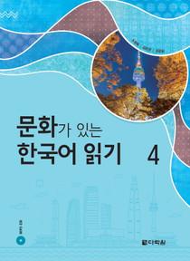 문화가 있는 한국어 읽기 4 (Reading Korean with Culture 4)