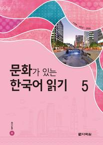 문화가 있는 한국어 읽기 5 (Reading Korean with Culture 5)